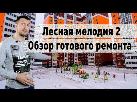 Ремонт квартиры в ЖК Лесная мелодия 2   Дом от ДСК   Крепость Тверь