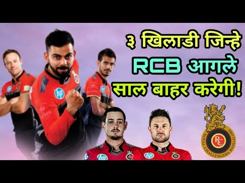 IPL 2018: Three Players Who Royal Challengers Bangalore (RCB) Leave In Next IPL 2019