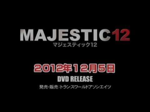 映画『マジェスティック12』予告編(日本語字幕)