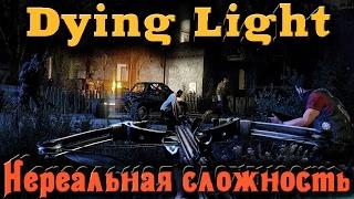 Dying Light - НЕРЕАЛЬНАЯ сложность