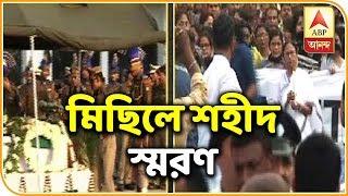 শহিদদের শেষ শ্রদ্ধা জানাতে রাজপথে বামেরা, মোমবাতি মিছিল মুখ্যমন্ত্রীরও| ABP Ananda