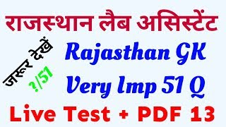 lab assistant / 1st Grade Teacher / Rajasthan GK / Online Classes / Live mock test - 13 / jepybhakar