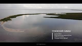 ОСТРОВ БИРЮЧИЙ, УТЛЮКСКИЙ ЛИМАН и ФЕДОТОВА КОСА В КИРИЛЛОВКЕ С ВЫСОТЫ • Полет над Азовским морем