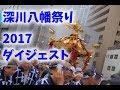 深川八幡祭り2017 本祭り 神輿連合渡御 の動画、YouTube動画。
