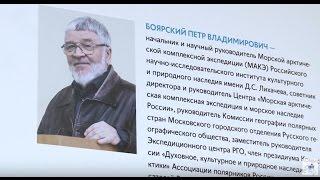 Визит  в САФУ Петра Боярского и открытие выставки «По следам арктических экспедиций»