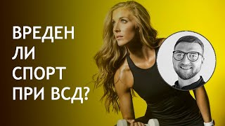 видео Тахикардия и занятия спортом
