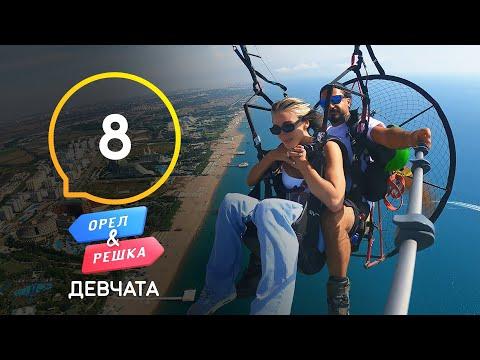 Анталья – Орел и Решка. Девчата. Выпуск 8 от 05.12.2020