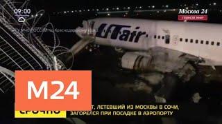 Смотреть видео В аэропорту Сочи после посадки загорелся пассажирский самолет - Москва 24 онлайн