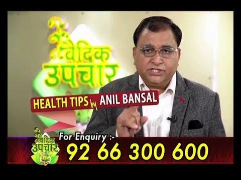 Ayurvedic Gharelu Nuskhe by Anil Bansal ji, Vedic Upchar , Health Tips
