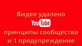 КАК Я СНЯЛ предупреждение (страйк) по принципам сообщества YouTube
