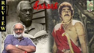 Seethakaathi | Movie Review by Venkat | Touring Talkies