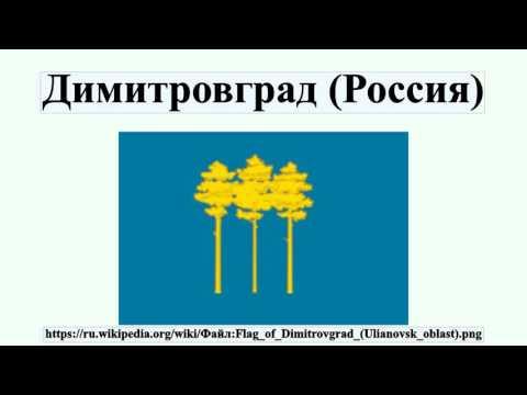 Димитровград (Россия)