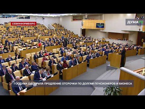 НТС Севастополь: Госдума одобрила продление отсрочки по долгам пенсионеров и бизнеса