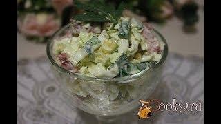 Днестровский салат с кукурузой (Колбаса, Кукуруза, Капуста пекинская)