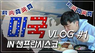 미국 여행 VLOG In 샌프란시스코 #1 -오킹TV-