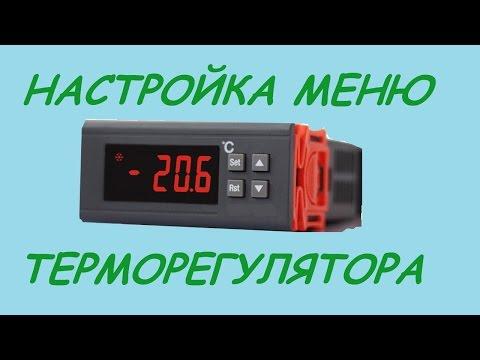 Настройка параметров терморегулятора