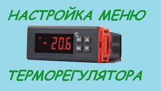 Настройка параметров терморегулятора(НАСТРОЙКА ПАРАМЕТРОВ: нажимаете и удерживаете пару секунд кнопку SET, пока не появятся коды. Стрелками Up..., 2015-01-21T11:34:10.000Z)