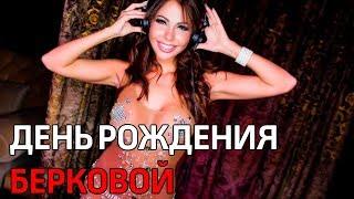 Порнозвезда Беркова заставила ждать гостей два часа