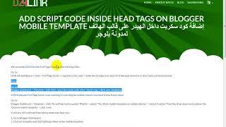 add script inside head tags on blogger mobile template إضافة سكربت داخل الهيدر على قالب الهاتف بلوجر
