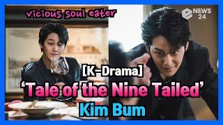 [K-Drama] 'Tale of the Nine Tailed' Kim Bum, Vicious soul eater