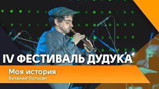 Виталий Погосян  - Моя история (Автор Виталий Погосян) | IV Фестиваль дудука в Кремле