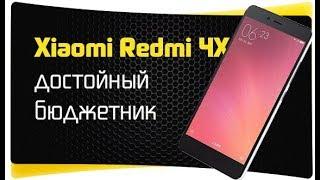 Бомба! Смартфон Xiaomi Redmi 4X 32GB Black - Розпакування Російською