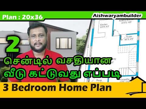 3 Bedroom House Design | Plan Size 20x36 | House Plan For Budget Construction  | Veedu | தமிழ்