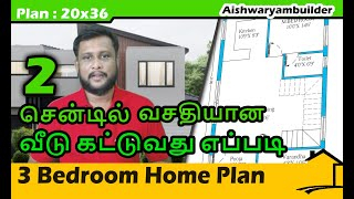 3 bedroom house design | plan size 20x36 | house plan for budget construction  | veedu | தமிழ்