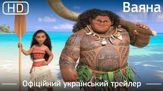 Ваяна (Moana) 2016. Офіційний український трейлер [1080p]