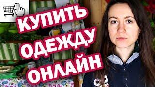 видео Как заказать одежду в интернет-магазине и не ошибиться с размером?