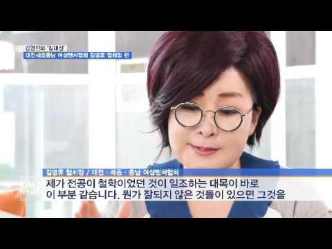 [대전뉴스][리포트] 김영진의 집대성 '대전세종충남 여성벤처협회 김영휴 협회장 편'