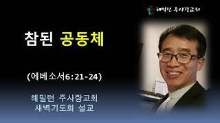 [에베소서6:21-24 참된 공동체] 황보 현 목사(2021년7월24일 새벽기도회)