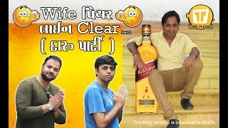 WIFE PIYAR LINE CLEAR - PART 2 | Gujarati Comedy Video 2018 | Time please.
