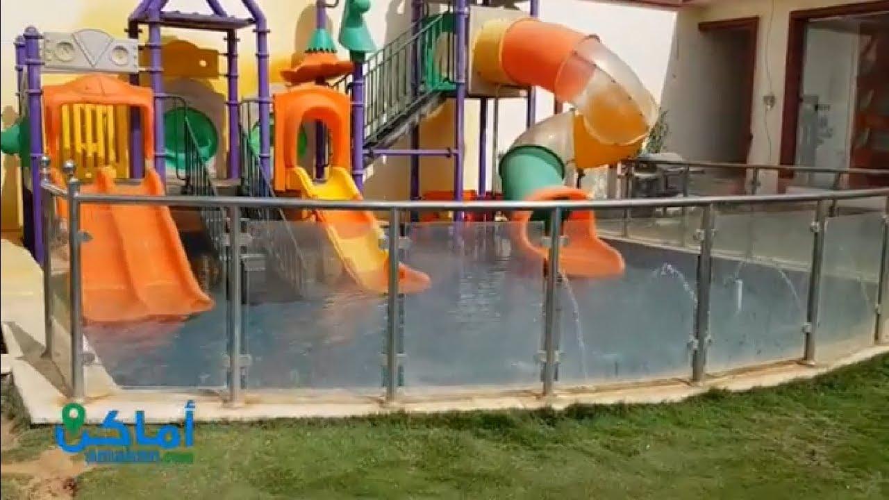 شاليهات المنزل العاب مائية جميلة الرياض حي نمار Youtube