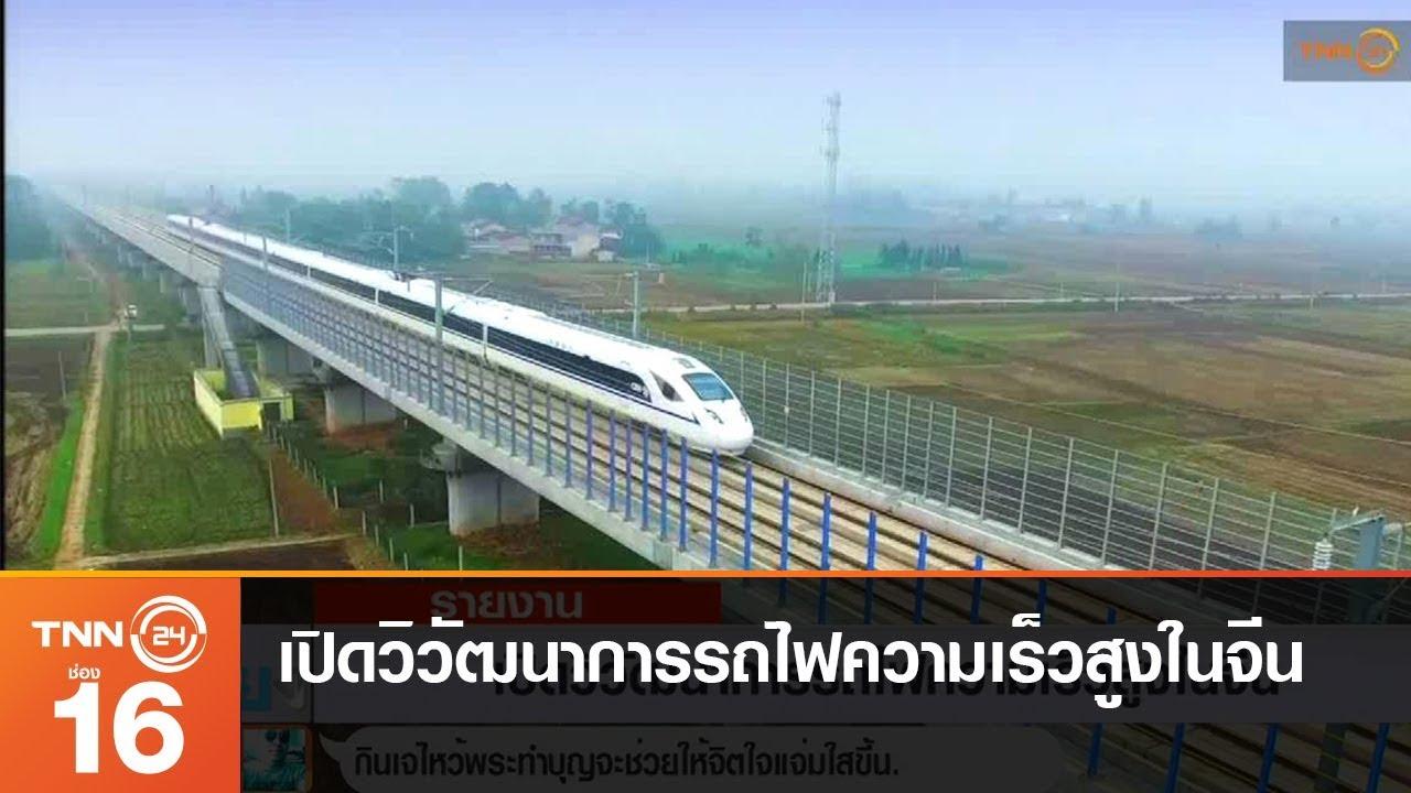 เปิดวิวัฒนาการ รถไฟความเร็วสูงในจีน
