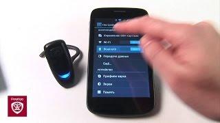 Как подключить Bluetooth гарнитуру к Android