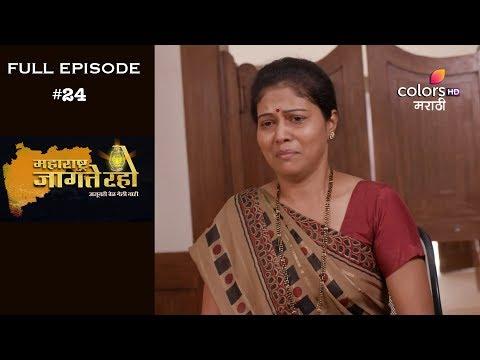 Maharashtra Jagte Raho - 23rd March 2019 - महाराष्ट्र जगते रहो  - Full Episode