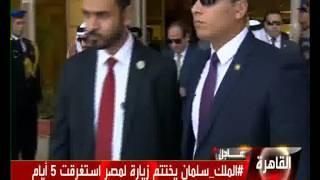شاهد.. لحظة مغادرة سلمان لمصر وفي وداعه السيسي والوزراء
