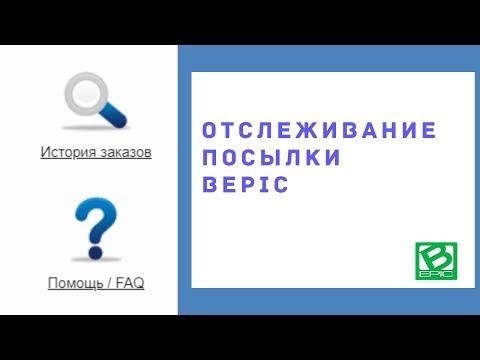 Отслеживание посылки продуктов BEPIC