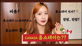 [캐나다 어학연수] 홈스테이 vs 쉐어하우스 비교! 나에게 맞는 숙소는?!
