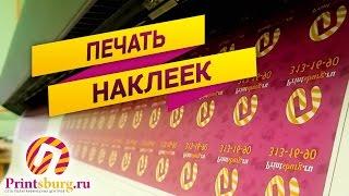 Печать наклеек в Printsburg.ru(, 2016-06-29T07:54:06.000Z)
