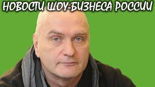 Актер Александр Балуев устроил погром в отеле. Новости шоу-бизнеса России.