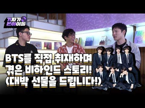 [기자들이 본 방탄소년단] BTS를 직접 취재하며 겪은 비하인드 스토리(대박 선물 드립니다) | BTS behind STORY