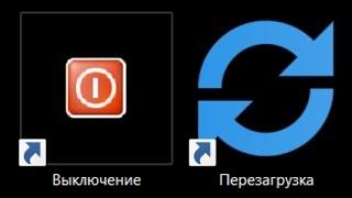 как создать ярлык выключения компьютера Windows 10