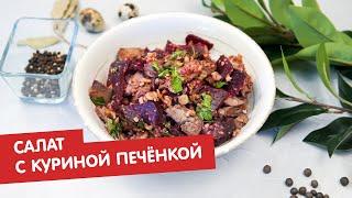 Салат с куриной печёнкой | Братья по сахару