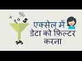 एक्सेल में डेटा को फ़िल्टर करना - Data Filter in Excel in Hindi