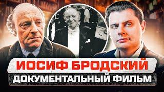 Документальный фильм Евгения Понасенкова об И. Бродском - публицисте!