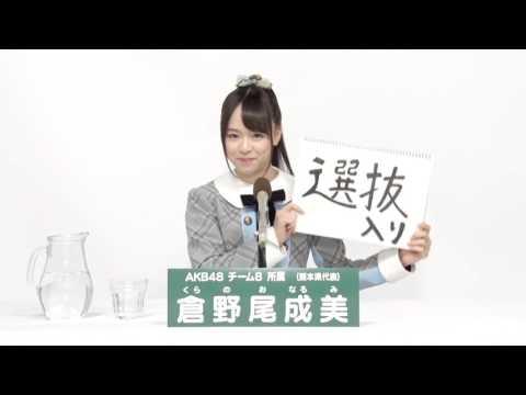 AKB48 チーム8所属 熊本県代表 倉野尾成美 (Narumi Kuranoo)