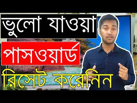 How To Reset Your Forgotten Windows 10 Password | No Software | Free | Bangla