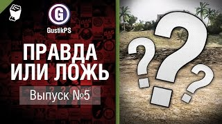 Правда или ложь №5 - от GiguroN [World of Tanks]